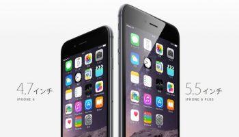 iPhone6、iPhone6 Plus用フリーモックアップ素材まとめ
