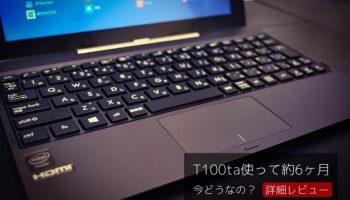 TransBook T100taを使い始めて約6ヶ月、現在の使い方と細かな気付きのまとめ