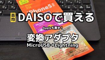 100均ショップDAISOにて買える「MicroUSB→Lightning」変換アダプターが色々凄いぞ!
