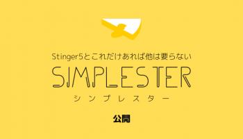 STINGER5のシンプル子テーマ『SIMPLESTER』公開します。是非DLしてやって下さい!