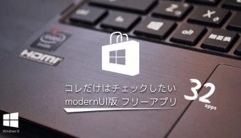 【Windows8】是非コレだけはインストールしたいmodernUI版フリーアプリ32選in2014春