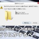 Windowsにて「別のプログラムが使用中…」と表示されて削除やリネームが出来ない時に試したい3つの方法