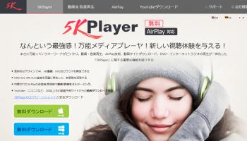 UIがカッコイイ動画再生フリーソフト「5KPlayer」のWindows版が登場!