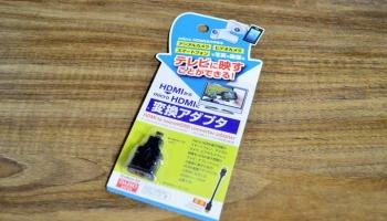 【ダイソーすげぇぇ】MicroHDMI変換アダプタがダイソーで108円で購入できちゃうぞ