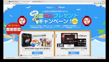 お盆キャンペーンでWindows10対応のDVDコピーソフト「WinX DVD Copy Pro(5600円)」が無料配布!