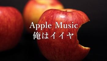 Apple Music体験して1日で止めました。これからもiTunes Storeで買います