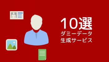 WEB製作時に使えそうなダミーデータ生成サービスまとめ10選(テキスト/画像/個人情報)