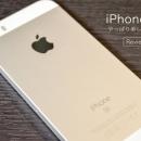 やっぱりiPhone SEは買うな。あれは凄く良い。良すぎるから敢えて買うなと言ってみる